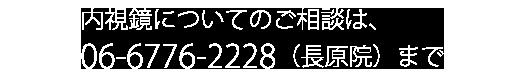 内視鏡についてのご相談は、06-6776-2228(長原院)まで